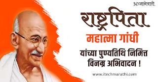 mahatma gandhi punyatithi image