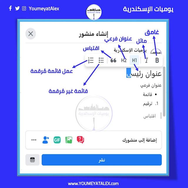استخدام خيارات تنسيق النص أثناء كتابة منشور مجموعة فيسبوك