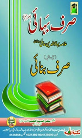 sarf-e-bahai ma hashiya sarf e banai  صرف بہائی  مع حاشیہ صرف بنائی