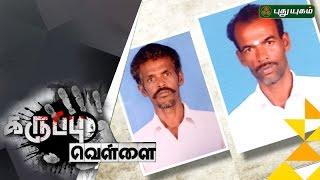 Karuppu Vellai 21-09-2016 Twin Murder of Brothers in bus that shook Tirunelveli