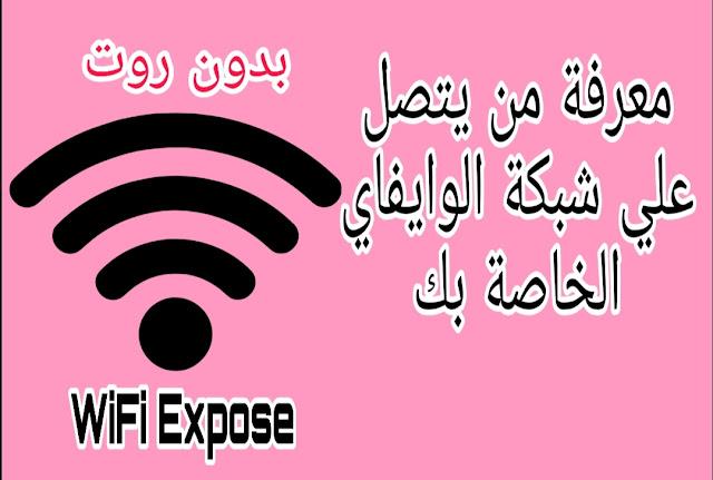 برنامج WiFi Expose لمعرفة هوية المتصلين بشبكة الوايفاي وقطع الاتصال عنهم