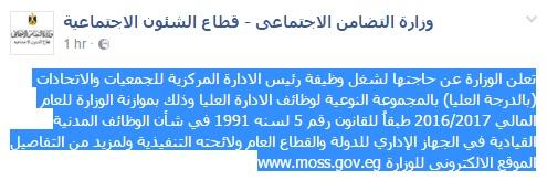 اعلان وظائف وزارة التضامن الاجتماعى للمؤهلات العليا - اعلان رقم 2 لسنة 2016