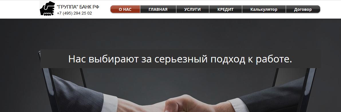 """[Лохотрон] Банк gruppa-brf.com – Отзывы, мошенники! """"ГРУППА"""" БАНК РФ"""