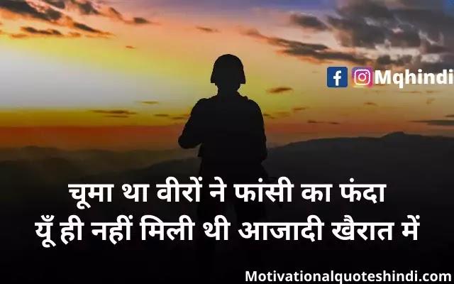 Tirange Par Shayari