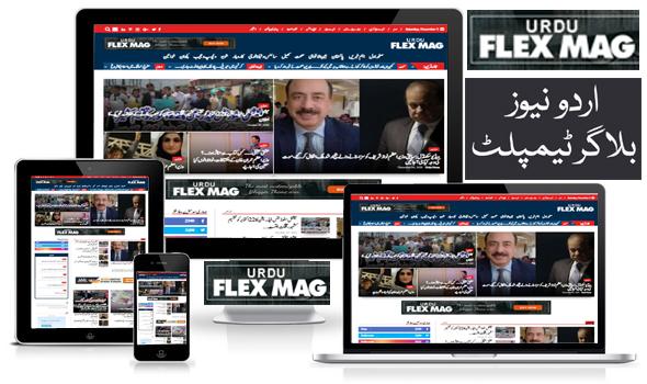 Urdu Flex Mag Urdu Blogger Theme/Templates with urdu jameel noori nastaleeq font