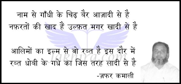 नाम से गाँधी के चिढ़ बैर आज़ादी से है नफ़रतों की खाद हैं उल्फ़त मगर खादी से है
