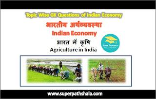 भारत में कृषि GK Questions SET 7