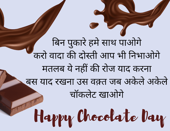 Chocolate Day Shayari in Hindi : 9 February 2020