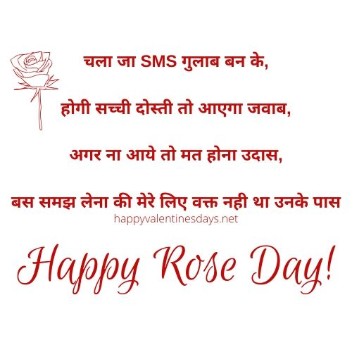 happy-rose-day-2020-wishes-shayari