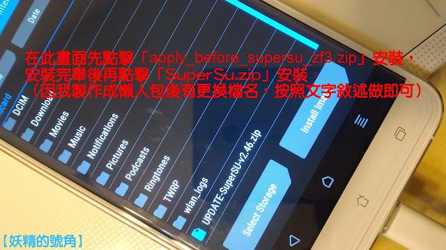 P 20170125 234109 - 【圖文教學】Zenfone 3 ROOT 超簡單!新手也不怕的 ROOT 取得攻略