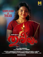 soorya kiran, thureeyam, thureeyam malayalam movie, thureeyam movie songs, mallurelease
