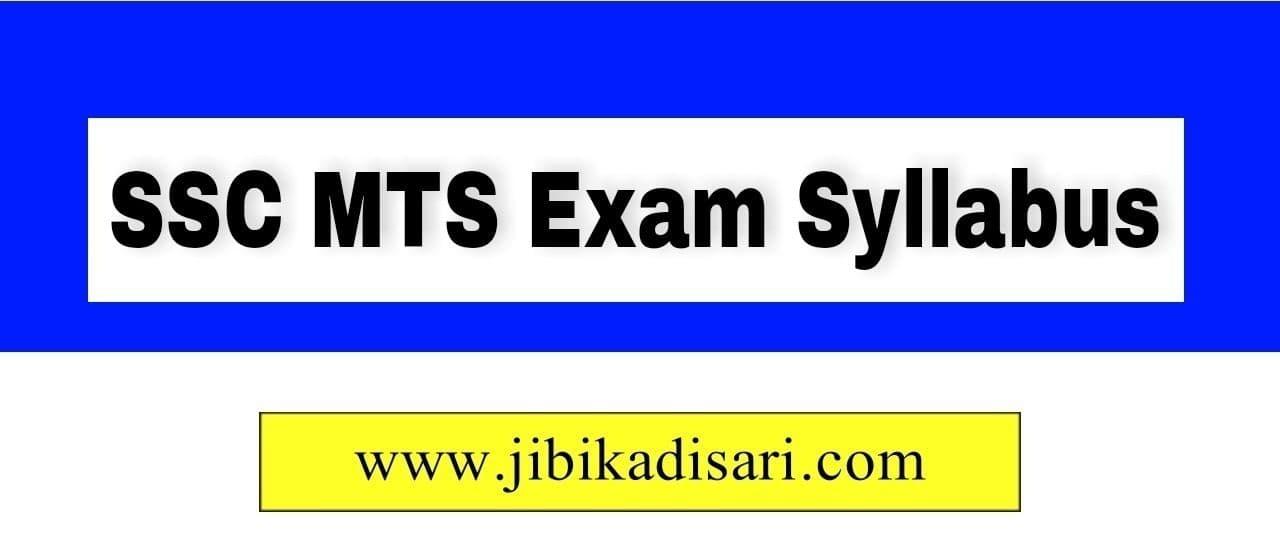 SSC MTS Syllabus Exam Pattern English/Hindi Download PDF