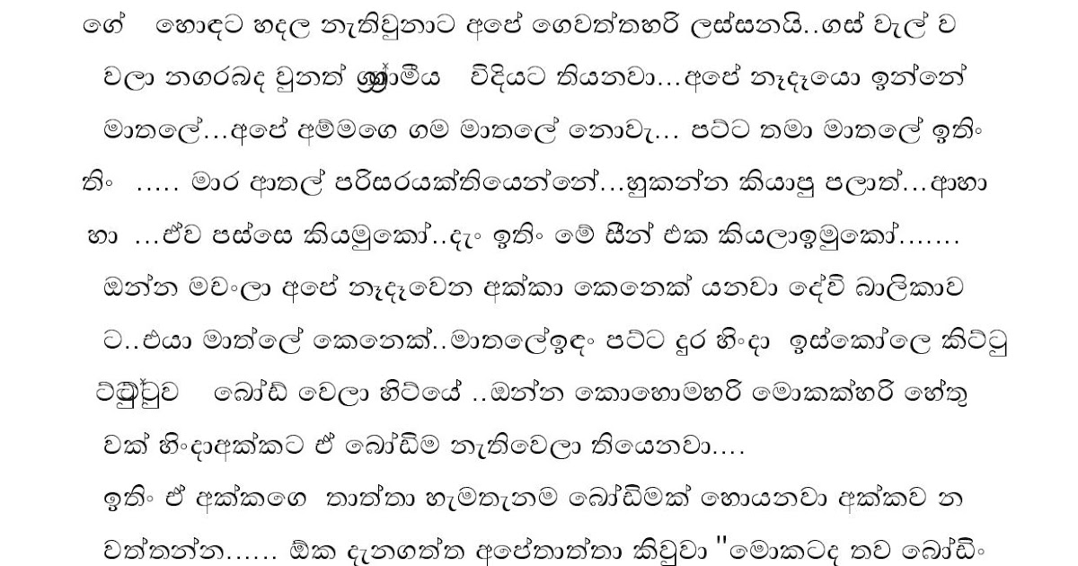 Wal Katha Navarasa: Sinhala Wal Katha Amma අම්මයි මමයි වල් කතා: Akkata Hukapu