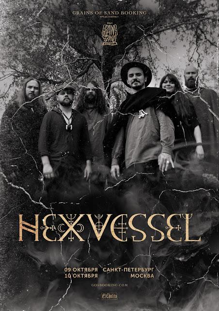 Hexvessel в России