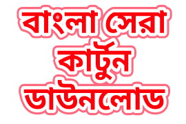 2020 saler top caetoon download in Bangla