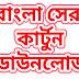 Download 2020 Saler Bangla Cartoon (বাংলা সেরা কার্টুন ২০২০ ডাউনলোড) Islamic