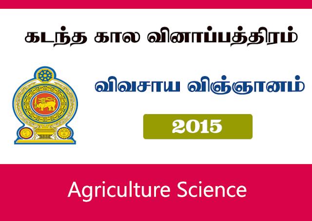 2015 August- Advanced Level Examination - Agriculture Science - Tamil Medium