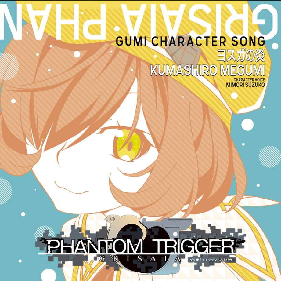 Grisaia Phantom Trigger Character Song Gumi - ヨスガの炎  [2020.07.22+MP3+RAR]