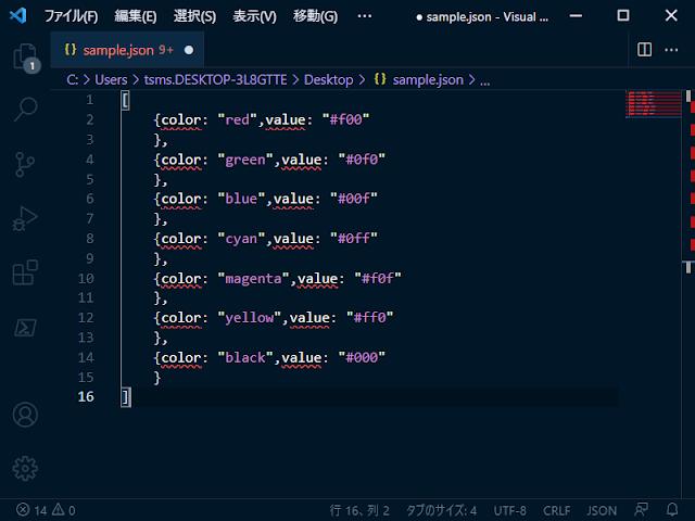 VS Code で JSON を整形する