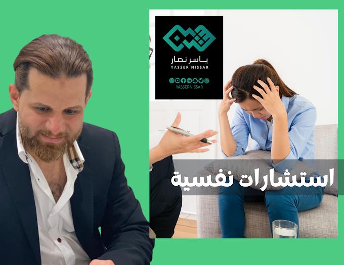 أفضل دكتور ومعالج نفسي عن تجربة في جدة للحجز مركز ياسر نصار للاستشارات النفسية