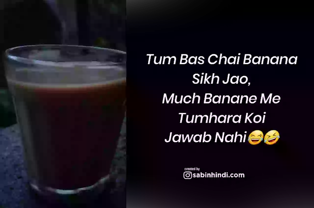 chai-quotes-in-hindi