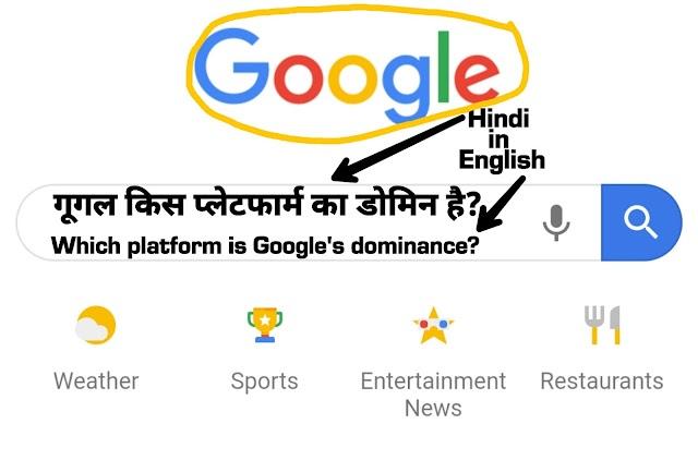 गूगल किस प्लेटफार्म का डोमेन है Name servers of Google in hindi/english