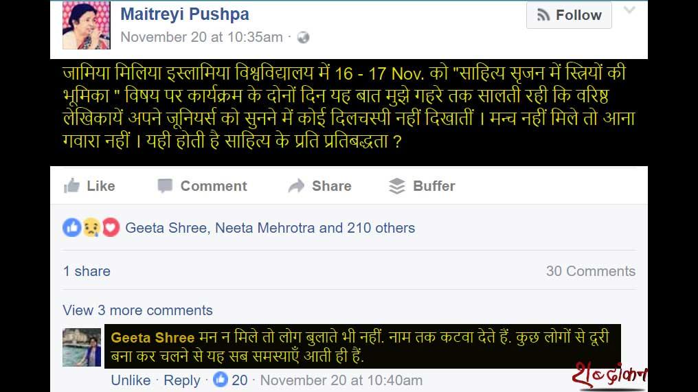 वरिष्ठ लेखिकायें अपने जूनियर्स को सुनने में कोई दिलचस्पी नहीं दिखातीं —मैत्रेयी पुष्पा