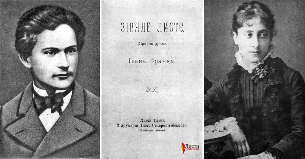 Іван Франко, Ольга Рошкевич і наспіване нею «Зів'яле листя»