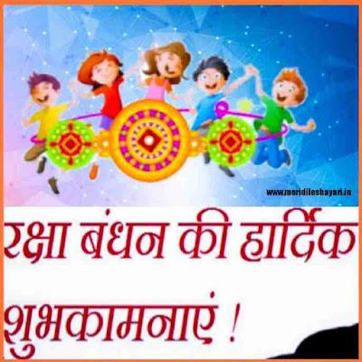 Happy Raksha Bandhan,Quotation On Raksha Bandhan