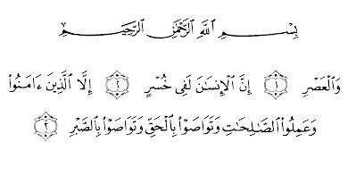 teks arab quran surah al asr