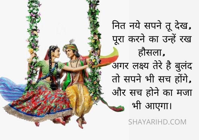 Latest Radha Krishna Love Quotes   Radha Krishna Love Quotes In Hindi