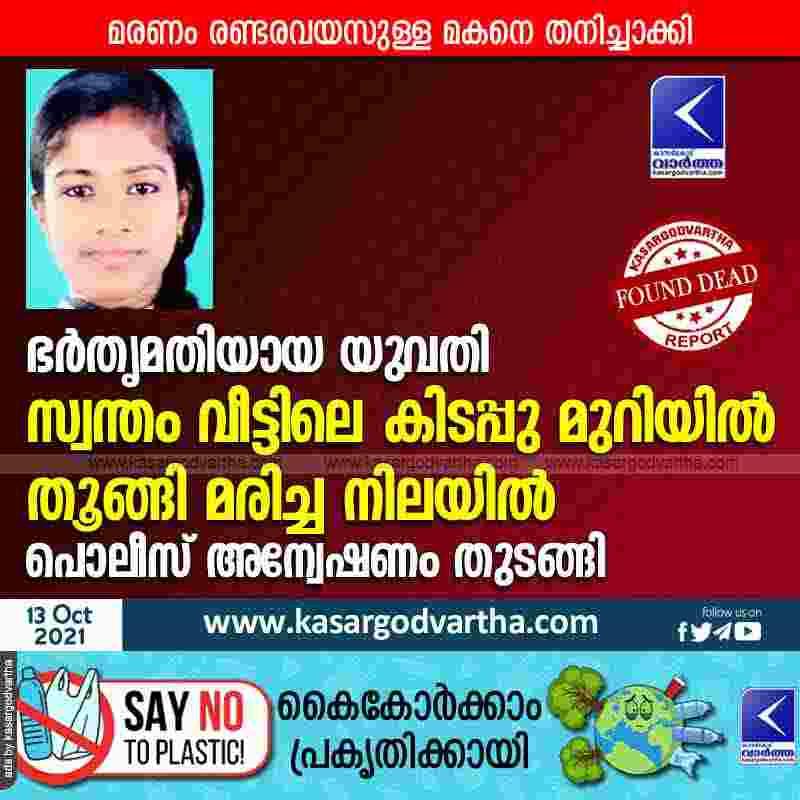 News, Kerala, Top-Headlines, Kasaragod, Payyannur, House, Dead, Hospital, Kannur, Medical College, COVID-19, Police, Young woman found dead.