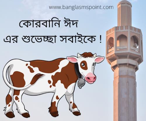 Happy Eid Mubarak Status (Eid ul Azha- Special 2020) ঈদ মুবারক স্ট্যাটাস | Advance Wishes