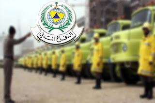 الاستعلام عن نتائج القبول في وظائف الدفاع المدني في السعودية عبر منصة أبشر