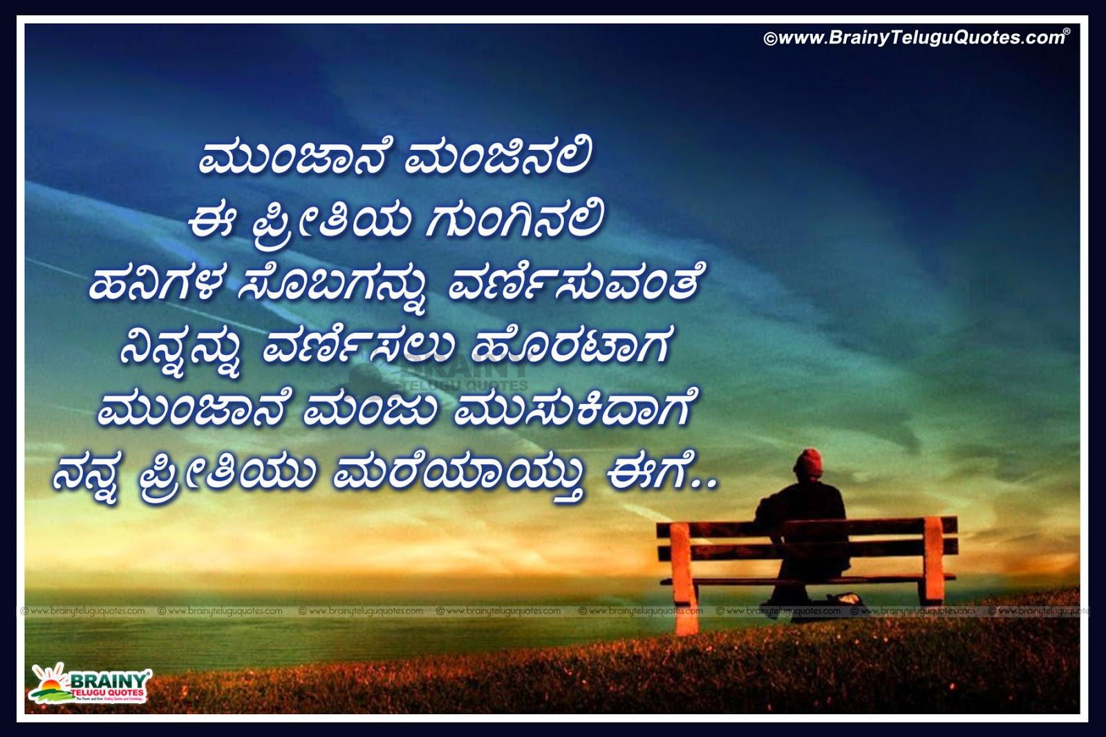 alone love failure quotes kavanagalu in kannada language