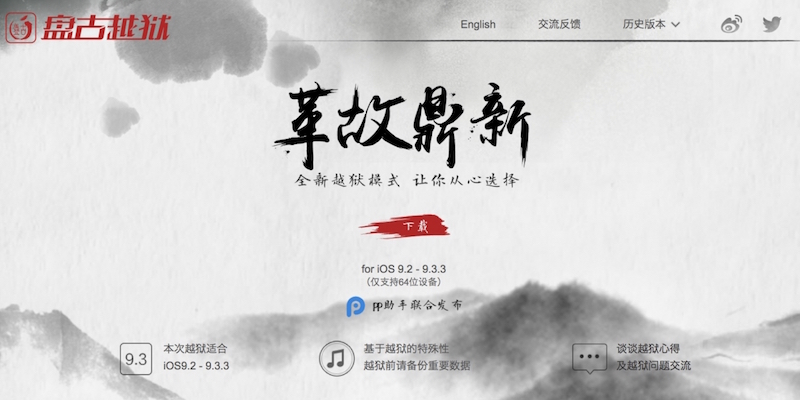 Pangu Jailbreak for iOS 9.3.3