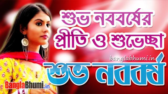 Subho Noboborsho Wishing Ritika Sen Bengali Wallpaper Free Download