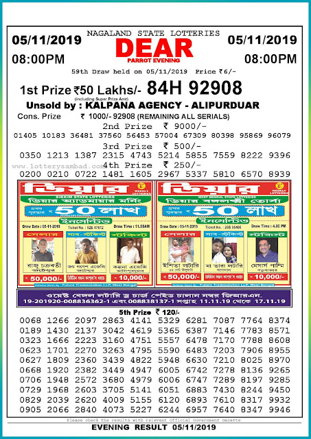 Sambad Lottery 05-11-2019 Sikkim State Lottery Result 11.55 AM-lotterysambadresults.com