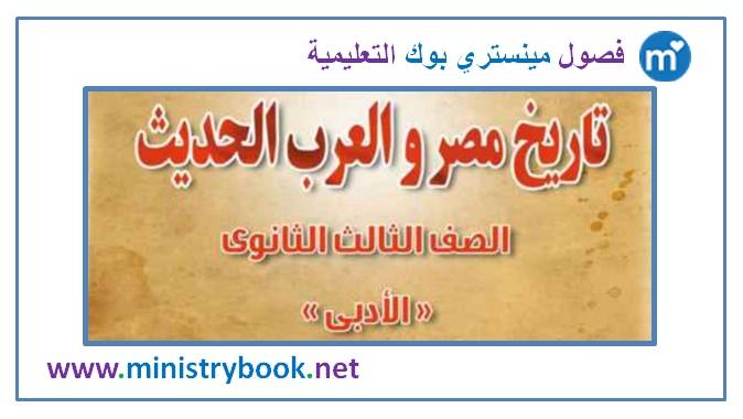 كتاب التاريخ للصف الثالث الثانوى 2018-2019-2020