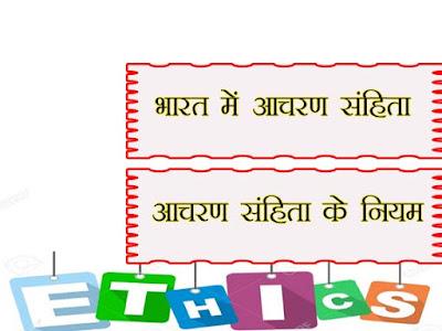 भारत में आचरण संहिता | आचरण संहिता के प्रमुख नियम  | Aachran Sanhita Ke Niyam