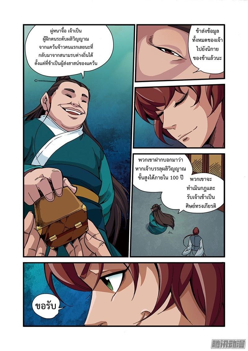 อ่านการ์ตูน Xian Ni 44 ภาพที่ 23