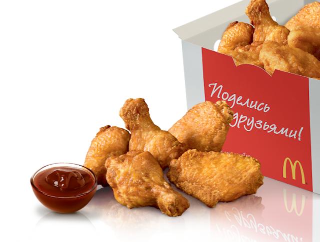Куриные крылышки в Макдоналдс, Куриные крылышки в Mcdonalds, Куриные крылышки в Макдоналдс 2015, Куриные крылышки в Mcdonalds 2015, цена крылышек в Макдоналдс, цена крылышек в Mcdonalds