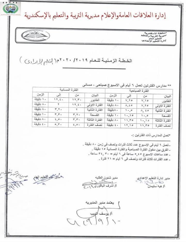 """رسمياً.. مواعيد بدء ونهاية اليوم الدراسى لجميع المراحل للعام الدراسي ٢٠٢٠/٢٠١٩ """"مستند"""" 4"""