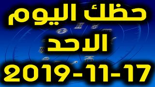 حظك اليوم الاحد 17-11-2019 -Daily Horoscope