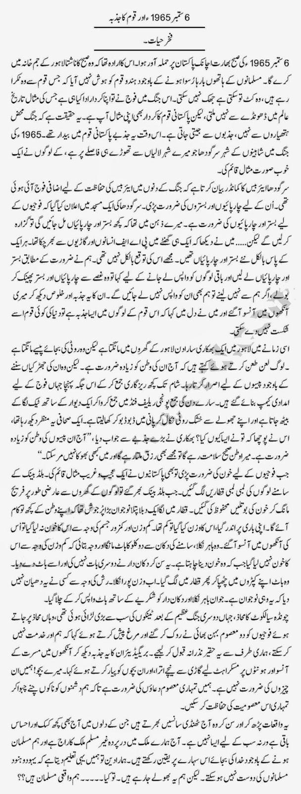 Dengue Essay In Pakistan Best