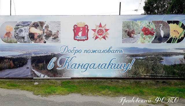 Приветственный плакат на привокзальной площади в Кандалакше