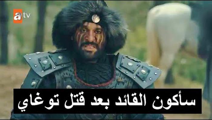 مفاجأة الخائن جاموها اعلان 2 مسلسل المؤسس عثمان الحلقة 60 | مكيدة توغاي لكشف الجاسوس