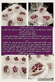 حلويات ام وليد للاعراس.oum walid halawiyat 121