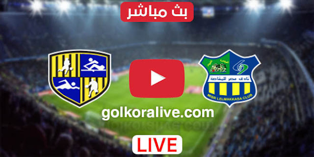 مشاهدة مباراة مصر المقاصة وسموحة بث مباشر بتاريخ 2-4-2021 في الدوري المصري يلا كورة