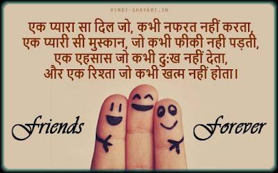 Beautiful-dosti-shayari-in-hindi-दोस्ती शायरी हिंदी में
